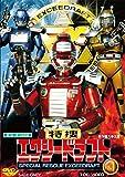 特捜エクシードラフト VOL.1 [DVD]
