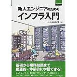 新人エンジニアのためのインフラ入門 (Think IT Books)