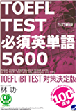 改訂新版 TOEFL TEST必須英単語5600(CDなしバージョン)