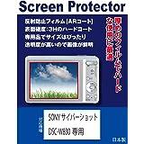 SONY サイバーショット DSC-W830専用 AR液晶保護フィルム(反射防止フィルム・ARコート)