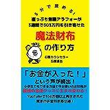 5分で読める!崖っぷち無職アラフォーが3週間で303万円を引き寄せた魔法財布の作り方