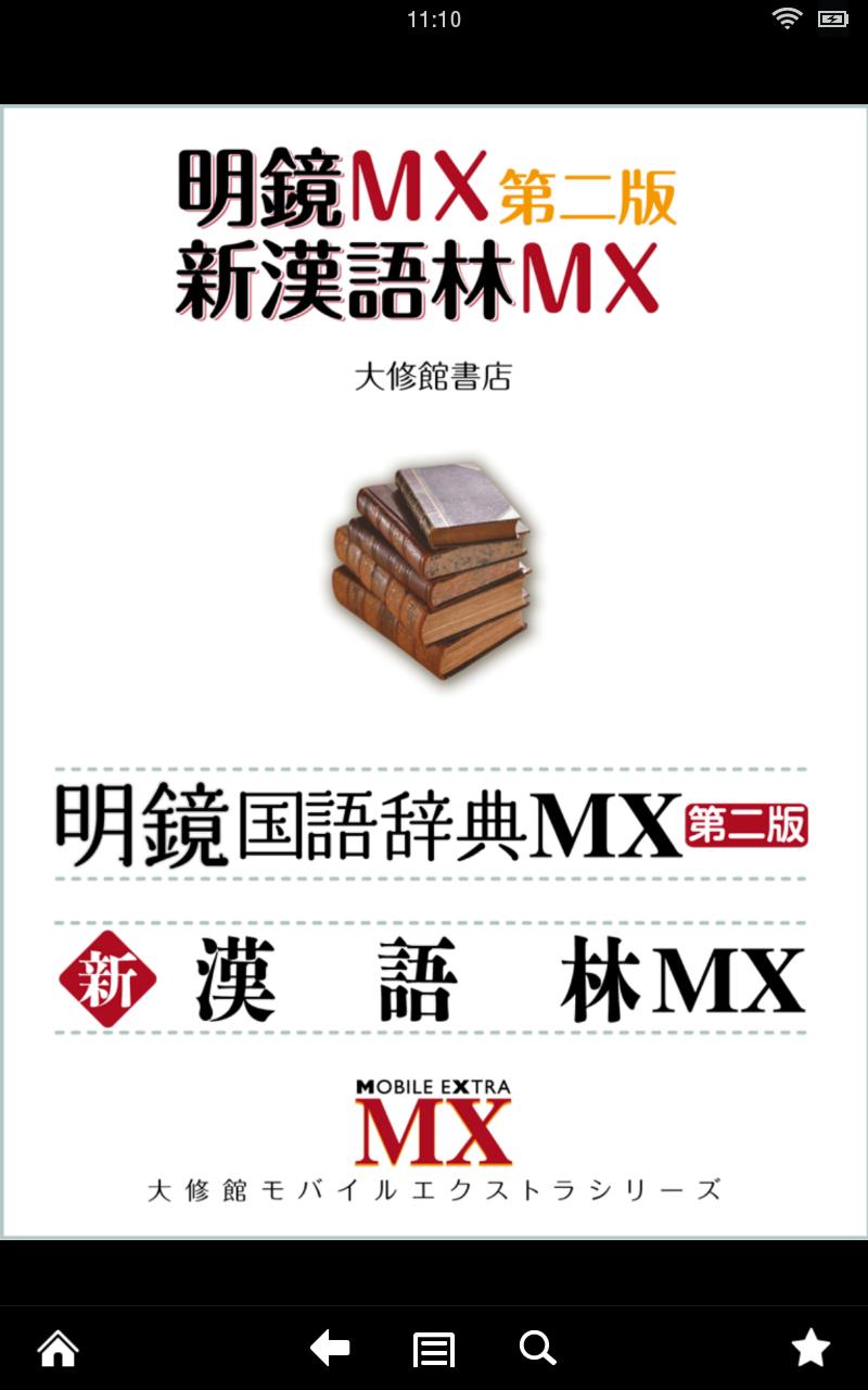 明鏡MX第二版・新漢語林MX統合辞典 (大修館書店)