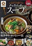 クックパッドの具だくさんスープレシピ (TJMOOK)