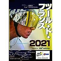 ツール・ド・フランス2021 スペシャルBOX [Blu-ray]