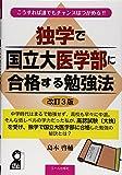 独学で国立大医学部に合格する勉強法 改訂3版 (YELL books)
