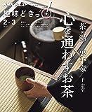 茶の湯 裏千家 心通わすお茶 (NHK趣味どきっ!)
