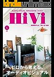 HiVi (ハイヴィ) 2020年 4月号 [雑誌]