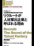 リクルートが人材輩出企業と呼ばれる理由(インタビュー) DIAMOND ハーバード・ビジネス・レビュー論文