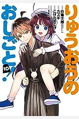 りゅうおうのおしごと! 10巻 (デジタル版ヤングガンガンコミックス) Kindle版
