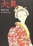 大奥 17 (ヤングアニマルコミックス)