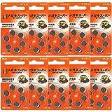 【10パックセット】 補聴器電池 空気電池 ボタン電池 PR48 (13) オレンジ 橙 メガネスーパーオリジナルパッケージ