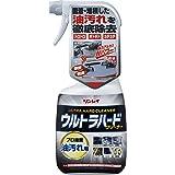 ウルトラハードクリーナー 油汚れ用 700ml
