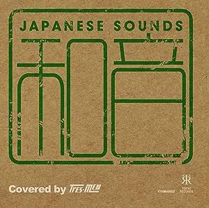 和音 - covered by tres-men