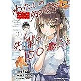 わたしの知らない、先輩の100コのこと 1 (1) (ヤングチャンピオン烈コミックス)