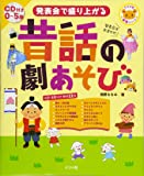 CD付き 0~5歳 発表会で盛り上がる昔話の劇あそび (ナツメ社保育シリーズ)