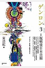 ゲンロン3 脱戦後日本美術 Kindle版