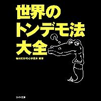 世界のトンデモ法大全 (リイド文庫)