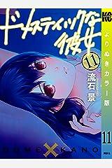 ドメスティックな彼女 よりぬきカラー版(11) (週刊少年マガジンコミックス) Kindle版