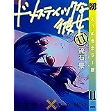 ドメスティックな彼女 よりぬきカラー版(11) (週刊少年マガジンコミックス)