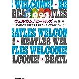 ウェルカム! ビートルズ 1966年の武道館公演を実現させたビジネスマンたち