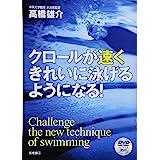 クロールが速くきれいに泳げるようになる!