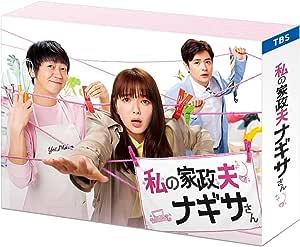 【Amazon.co.jp限定】私の家政夫ナギサさん Blu-ray BOX(L版ブロマイド3枚付き)