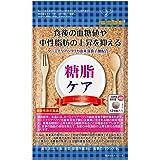 糖脂ケア (血糖値 サプリメント/DMJえがお生活) ターミナリアアベリリカ サプリメント 血糖値を下げる 中性脂肪を下げる (機能性表示食品) 日本製 31日分