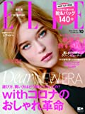 ELLE JAPON (エル・ジャポン) 2020年 10 月号