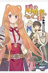 盾の勇者のとある一日 (3) (電撃コミックスNEXT) Kindle版