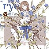 rye(通常盤)