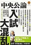 中央公論 2020年 02 月号 [雑誌]