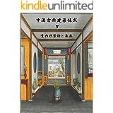 中国古典建築様式5-4 室内外装飾と家具