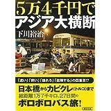 5万4千円でアジア大横断 (朝日文庫)