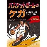 バスケットボールのケガ: メカニズム・治療・リハビリ・予防