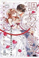 調教系男子 LESSON2 オオカミ様と子猫ちゃん (オパール文庫) Kindle版