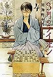 3月のライオン 4 (ヤングアニマルコミックス)