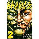 餓狼伝 2 (少年チャンピオン・コミックス)