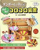 ダンボールで作る わくわくコロコロ装置 (レディブティックシリーズno.4251)