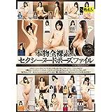 本物全裸素人 セクシーヌードポーズファイル / S級素人 [DVD]