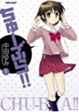 ちゅーぶら!! : 5 ちゅーぶら!! (アクションコミックス)