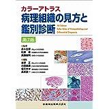 カラーアトラス 病理組織の見方と鑑別診断 第7版