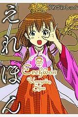 えれほん (バーズ エクストラ) Kindle版