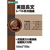 英語長文レベル別問題集 6難関編 (東進ブックス レベル別問題集シリーズ)
