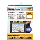 HAKUBA デジタルカメラ液晶保護フィルムMarkII Panasonic LUMIX LX9/FZH1/FZ300専…