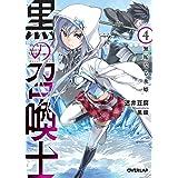 黒の召喚士 4 無垢なる氷姫 (オーバーラップ文庫)