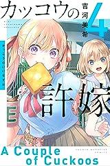 カッコウの許嫁(4) (週刊少年マガジンコミックス) Kindle版