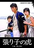 張り子の虎 【昭和の名作ライブラリー 第69集】 [DVD]