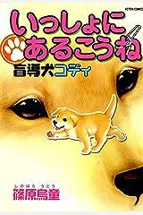 いっしょにあるこうね 盲導犬コディ (アクションコミックス) Kindle版