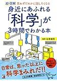 〈超・図解〉 身近にあふれる「科学」が3時間でわかる本 (アスカビジネス)