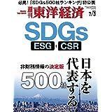 週刊東洋経済 2021/7/3号